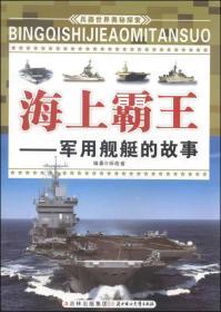兵器世界奥秘探索·海上霸王:军用舰艇的故事