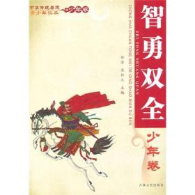中华传统美德青少年读本·少年卷.智勇双全
