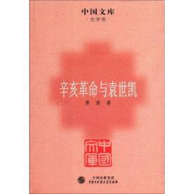 正版库存 中国文库:辛亥革命与袁世凯