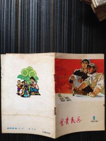 云南民兵(1976年6期)~