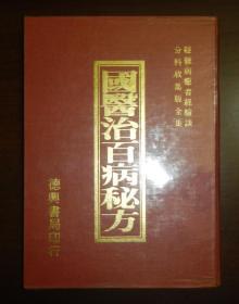 国医治百病秘方(16开精装本)疑难病愈者经验谈、分科收集版全集!