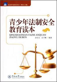 社会科学进社区丛书:青少年法制安全教育读本.,
