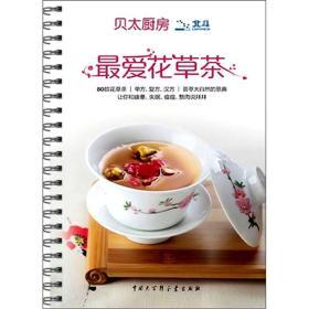 【正版】最爱花草茶