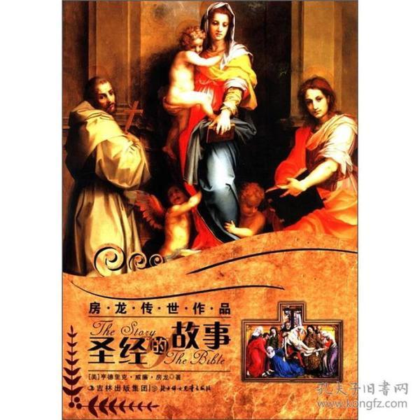 房龙传世作品:圣经的故事