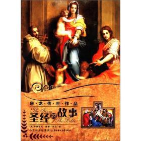 房龙传世作品--圣经的故事(四色)