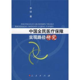 中国全民医疗保障 实现路径研究