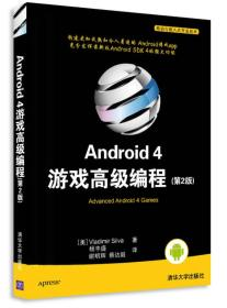 Android 4 游戏高级编程(第2版)(移动与嵌入式开发技术)