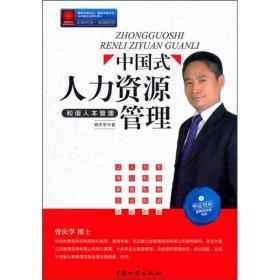 中国式人力资源管理:和谐人本管理