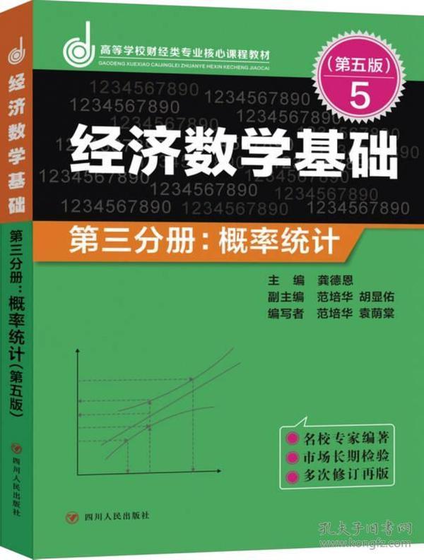 经济数学基础·第三分册:概率统计(第五版)