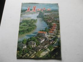 稀见精美老版画册 1961年文汇报出版《美丽的江山》8开精美装帧全图 C19