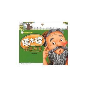 快乐小兔三格漫画--塔木德智慧故事