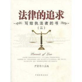 法律的追求:写给执法者的书2
