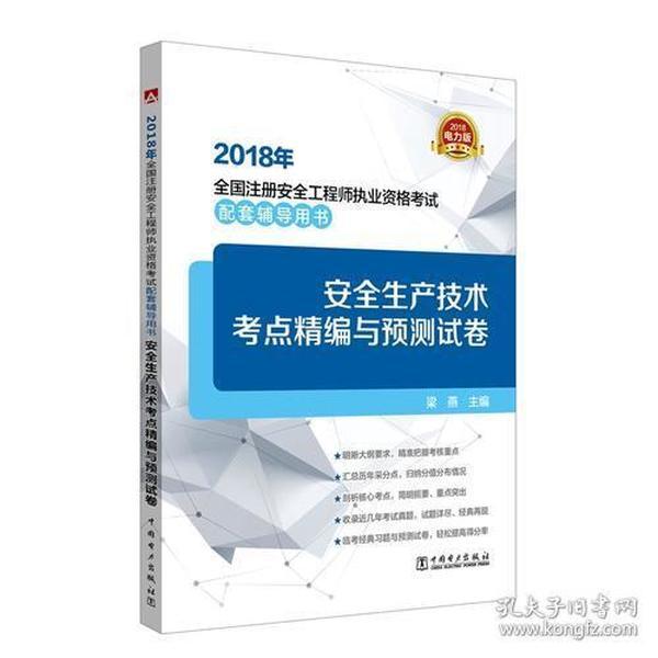 2018年全国注册安全工程师执业资格考试配套辅导用书 安全生产技术考点精编与预测试卷