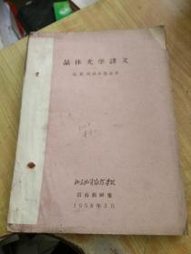 北京地质学院五十年代晶体光学讲义(几个大部分)(合订本)(厚重)(油印本)(孤本)