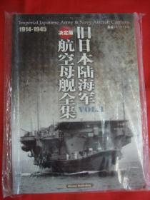 旧日本海陆军航空母舰全集VOL.1【决定版】库存未拆封
