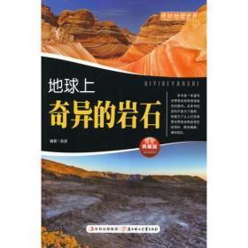 地球上奇异的岩石(奇妙地理世界系列)