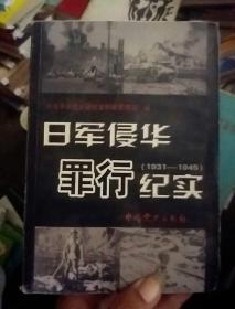 日军侵华罪行纪实(1931-1945)