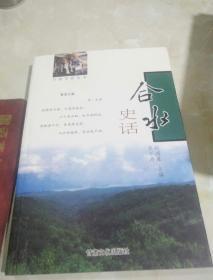 合水史话——甘肃史话丛书