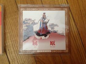人美花边48开连环画,屈原,2001年11月1印,