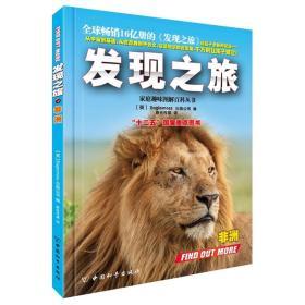 家庭趣味图解百科丛书:发现之旅·非洲