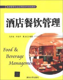 酒店餐饮管理/旅游管理专业应用型本科规划教材