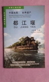 中英文版都江堰,2001第2版