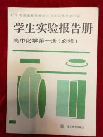 学生实验报告册·高中化学第一册(必修)