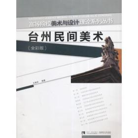 台州民间美术