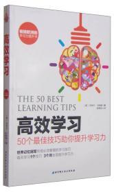 高效学习:50个最佳技巧助你提升学习力