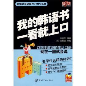 我的韩语书一看就上口