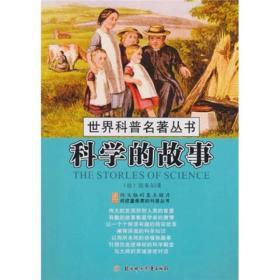 世界科普名著丛书:科学的故事