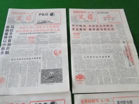 足球报1990世界杯特刊(1--14期合售)品佳