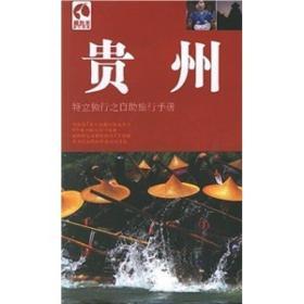 藏羚羊旅行指南  贵州