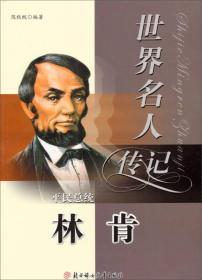世界名人传记丛书:贫民总统林肯