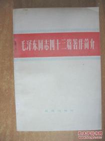孤本 毛泽东同志四十三篇著作简介(导读!解放军报编辑部主编  长征出版社 出版 1982 第一版一印