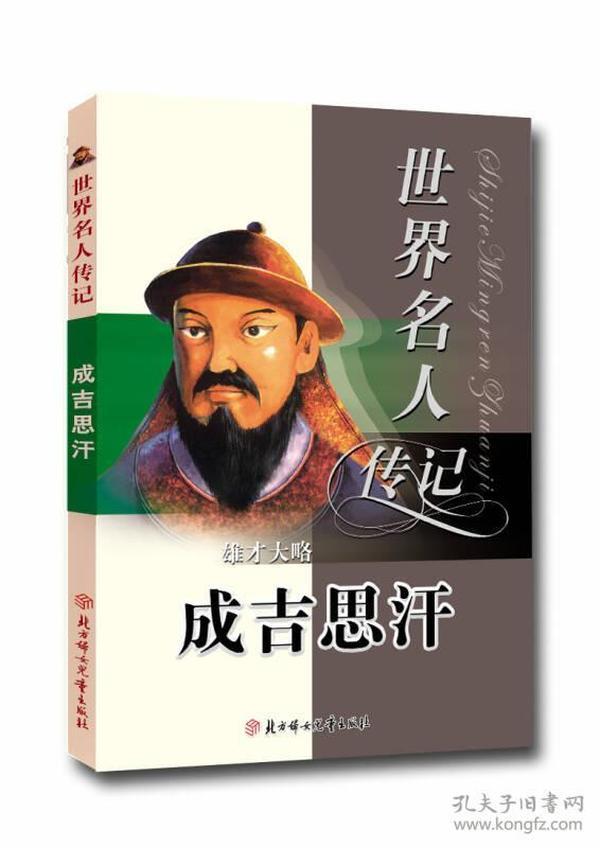 &世界名人传记丛书——成吉思汗(上下)