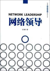 中国领导科学前沿丛书:网络领导 信息网络技术革命,要求党政领导干部把握网络特征,树立网络精神,锻炼网络思维,坚持和创新基本路线、群众路线和统一战线,超越命令一控制领导模式,创新协商一共享领导模式,协同工商企业家、公益组织领导者和微领袖等多元主体,提升媒介领导力、开放领导力、微众领导力、超越领导力,解决复杂问题,制定公共政策,完善机制体制。《中国领导科学前沿丛书:网络领导》便是讲解这方面的书籍。