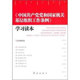 《中国共产党党和国家机关基层组织工作条例》学习读本 专著 本书编写组
