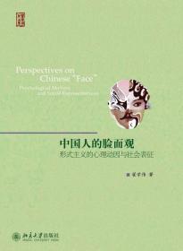 中国人的脸面观:形式主义的心理动因与社会表征