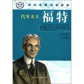库存新书  世界名人传记丛书:汽车大*·福特