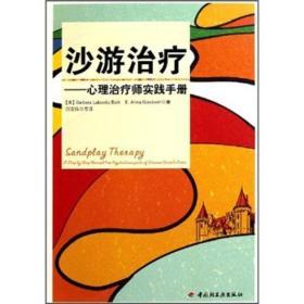 沙游治疗(万千心理):心理治疗师实践手册