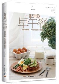 一起来吃早午餐:睡到自然醒,乐活族的早午餐提案(全新未拆封)