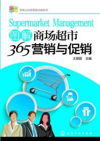 图解商场超市365营销与促销