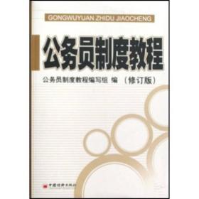 公务员制度教程(修订版)