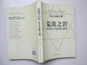 犹太未解之谜:荒野之岩 反犹主义与诡计论解析 铁戈(陈林俊) 签名本