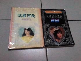 林燕妮作品选;送君何处.诗囚    (2本)