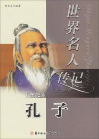 库存新书  少年励志版.世界名人传记丛书:*圣先师 孔子