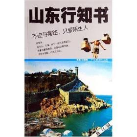 酷驴系列丛书:山东行知书(修订版)
