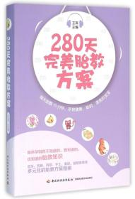 280天完美胎教方案