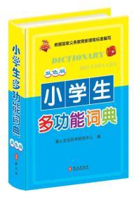 小学生多功能词典(双色版)